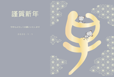New year's card illustration of calligraphy and Japanese pattern.