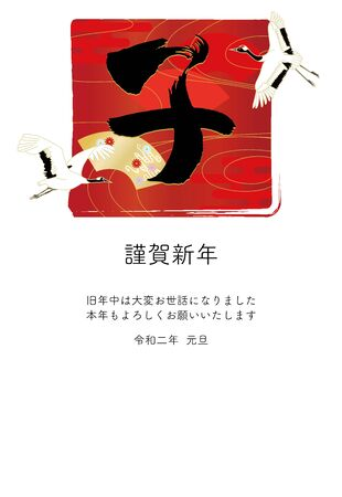 New Year card illustration with two cranes and Japanese calligraphy mouse.Ink version