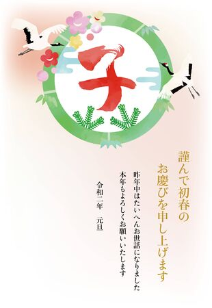 New Year card illustration with two cranes and Japanese calligraphy mouse.Pine  Bamboo  Plum Version