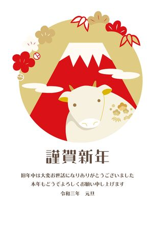 New Year's card illustration with pine, bamboo, plum, cow and Mt. Fuji in the background./ Japanese characters are