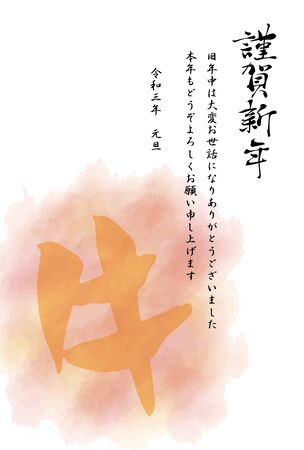 """Illustration of a new year's greeting card with Japanese characters """"cow"""" and a watercolor style background./ Japanese characters are """"Happy New Year.Thank you again this year."""" in English."""