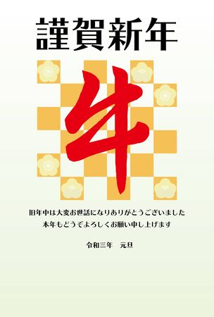 """Illustration of a New Year's greeting card with Japanese characters cow, plum blossom & checkered background./ Japanese characters are """"Happy New Year.Thank you again this year."""" in English."""