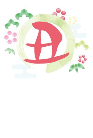 """Illustration of a New Year's greeting card with Japanese characters """"cow"""", watercolor style circle and pine, plum and bamboo."""