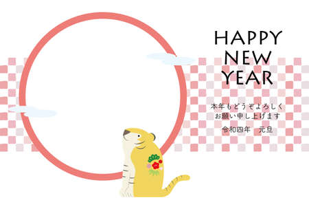"""New Year's card illustration with tiger figurine and round frame photo frame.Japanese characters are """"Thank you again this year."""" in English."""