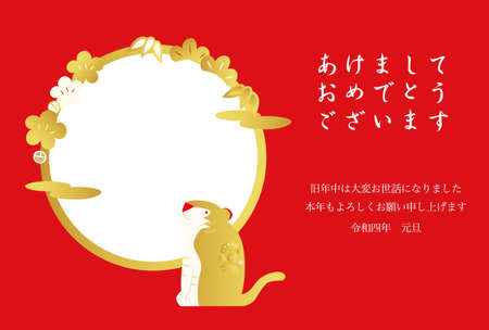 """New Year's card illustration of a round frame photo frame with a tiger figurine, shochikubai.Japanese characters are """"Happy New Year.Last year was very indebted."""" in English."""