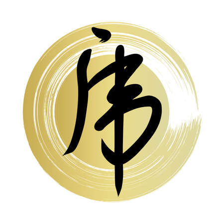 """Vector illustration of the Chinese character for """"tiger"""", drawn with a self-made brush.(with golden circle brush stroke)"""