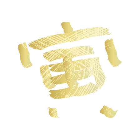 """Vector illustration of the Chinese character for """"tiger"""", drawn with a self-made brush.(with brush texture)"""