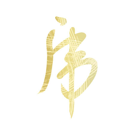 """Vector illustration of the Chinese character for """"tiger"""", drawn with a self-made brush.(with brush texture) Vektorgrafik"""