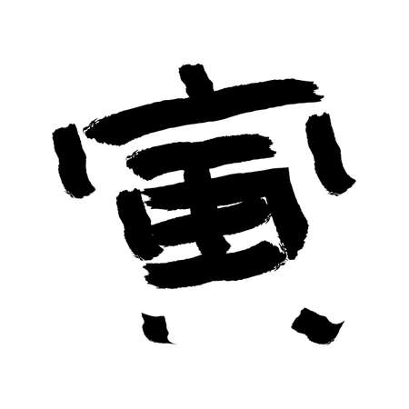 """Vector illustration of the Chinese character for """"tiger"""", drawn with a self-made brush."""