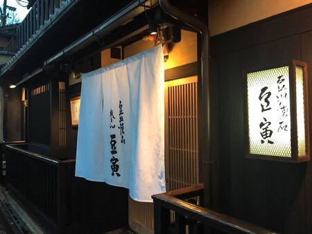 lane: Flower lane at kyoto Editorial