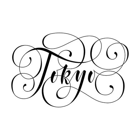 Tokyo City hand written lettering. Modern brush calligraphy. 矢量图像