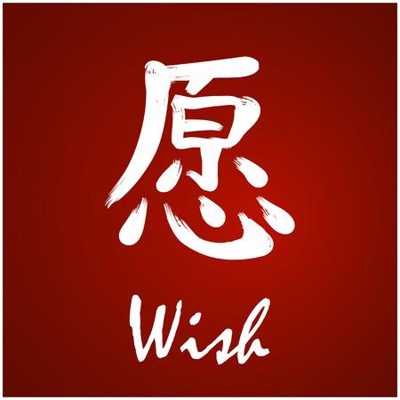 Japanese Kanji - Wish