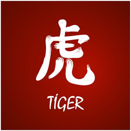 Japanese Kanji - Tiger