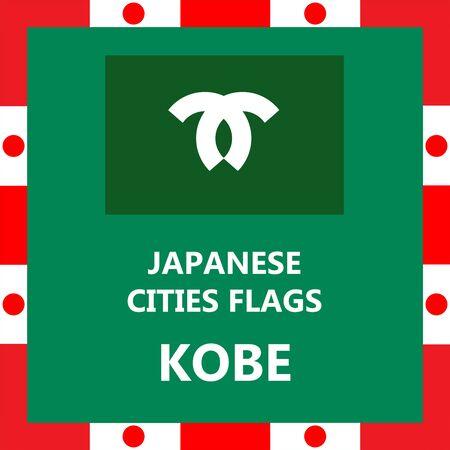 kobe: Flag of Japanese city Kobe Illustration