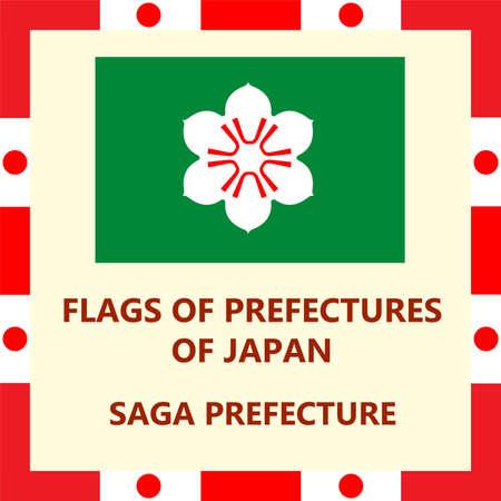 Flag of Japanese prefecture Saga