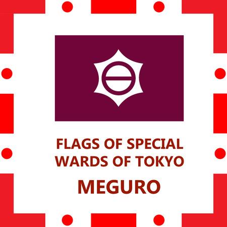 Flag of Tokyo Special wards Meguro