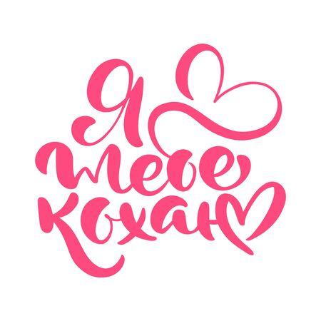 Te amo texto traducido del ucraniano. Encabezado de caligrafía para la tarjeta de felicitación del día de San Valentín. Aislado en la ilustración de vector blanco Ilustración de vector