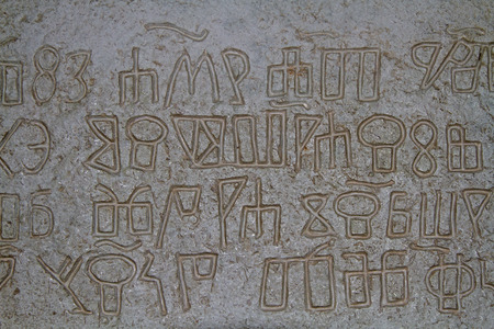 zeichen: Glagolitic at the old city walls of Hum
