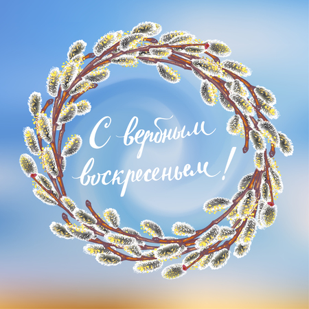 Wreath of Willow branches on blurred spring sky background. Vector illustration with lettering. Greeting card with Russian holiday. Russian translation:With Palm Sunday. Holiday design and lettering inscription.