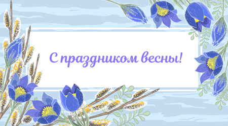 template of spring greeting card with hand drawn pasque-flowers, willow branches with fluffy catkins and inscription. Russian translation Spring holiday Holiday design and lettering inscription.