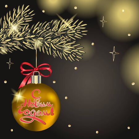 image of a golden spruce branch with a bow tied up with a golden Christmas ball with the Russian-language inscription Happy New Year.