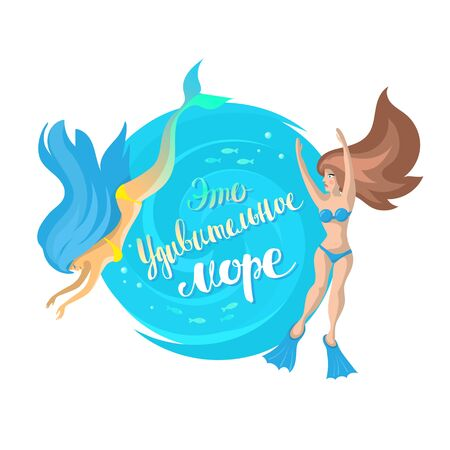 Vector image of a round blue frame under the text with a Russian-language inscription. This is an amazing sea, a mermaid and a girl in a swimsuit around the edges.