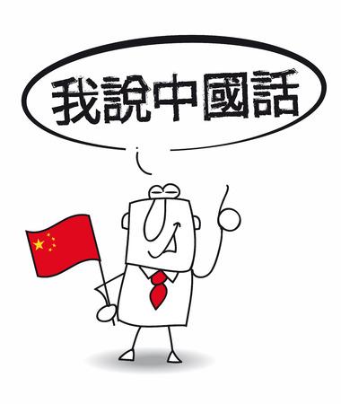 男のイラストは言う「私は中国語を話す」