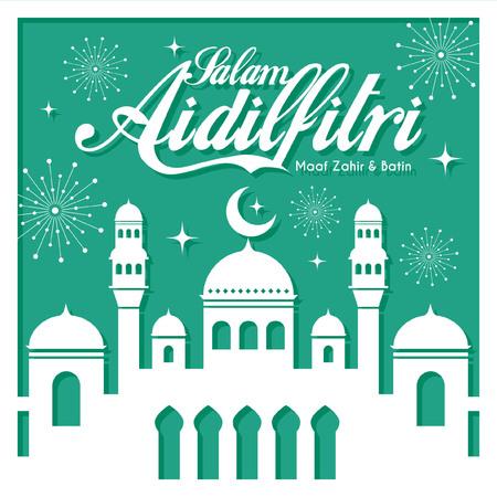 하 리 Raya Aidilfitri 인사말 카드 서식 파일 디자인입니다. 벡터 모스크와 불꽃 놀이 종이에서 스타일을 잘라. (번역 : 행복한 금식의 날, 나는 육체적