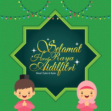 Hari Raya Aidilfitri vectorillustratie. Leuke moslimkinderen met kleurrijke gloeilampen en frame (bijschrift: Vaste feestdag, ik zoek vergiffenis, fysiek en geestelijk) Stock Illustratie