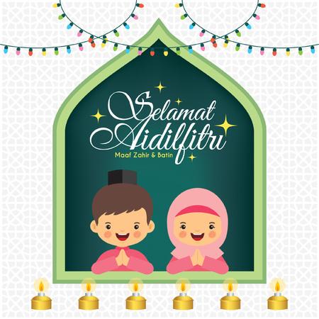 하 리 라 야 Aidilfitri 벡터 일러스트 레이 션. 다채로운 전구 및 석유 램프와 함께 귀여운 이슬람 아이. (캡션 : 축하의 날, 나는 육체적으로나 영적으