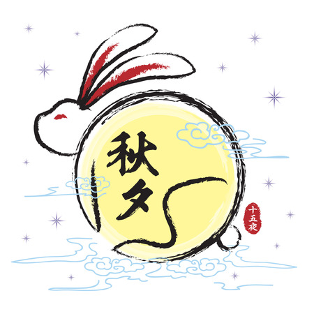 mid: Mid autumn festival greeting with full moon and bunny on starry background. vector illustration. (caption: mid-autumn, 15th night)