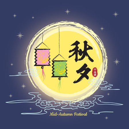 Mid autumn festival greeting with full moon and paper lantern on starry night background. vector illustration. (caption: mid-autumn, 15th night)