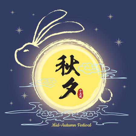 보름달과 토끼 별이 빛나는 밤 배경에서 중순 가을 축제 인사말. 벡터 일러스트 레이 션. (자막 : 중추절, 15 일 밤)