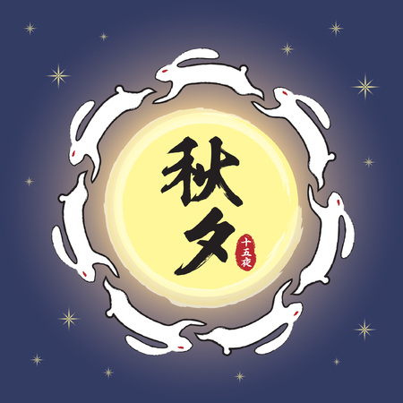 Mid autumn festival greeting with bunny around full moon on starry night background. vector illustration. (caption: mid-autumn, 15th night)