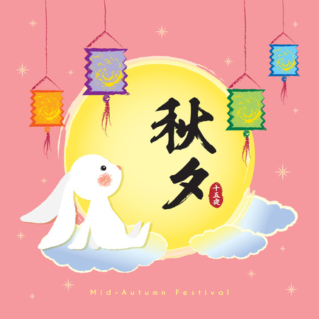 Mid autumn festival illustration of cute hand drawn bunny with full moon and colourful lantern on starry background. Cartoon character. (caption: mid autumn festival, 15th night)