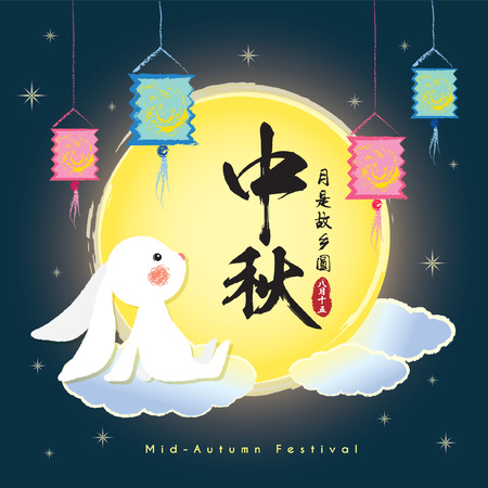 Mid-autumn festival vector illustration of cute hand drawn bunny with full moon and lantern on starry background. (caption: mid-autumn, the moon of hometown is rounder than others, 15th august) Çizim