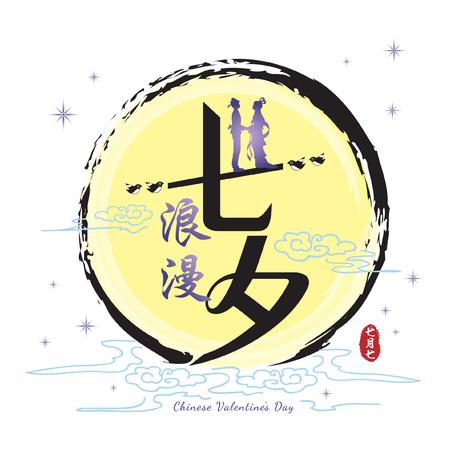 中国のバレンタインの日七夕。牛飼いで織工の女の子の年次総会の祭典。(キャプション: ロマンチックな QiXi、7 月 7 日)  イラスト・ベクター素材