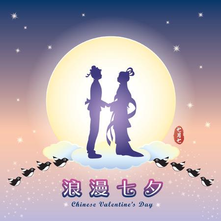 중국 발렌타인 데이  Qixi 축제. Cowherd 및 직공 소녀의 연례 회의 축하. (자막 : 7 월 7 일 낭만주의 QiXi) 일러스트