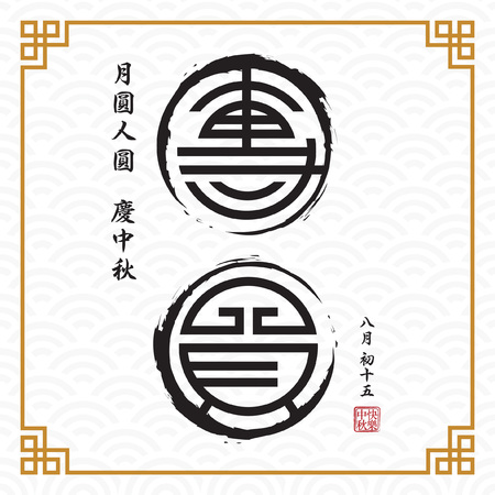 Mid-autumn festival greeting with chinese calligraphy of ' Tuan Yuan', means reunion. (translation: full moon brings family members reunited to celebrate festival, 15th august, happy mid-autumn.) Иллюстрация