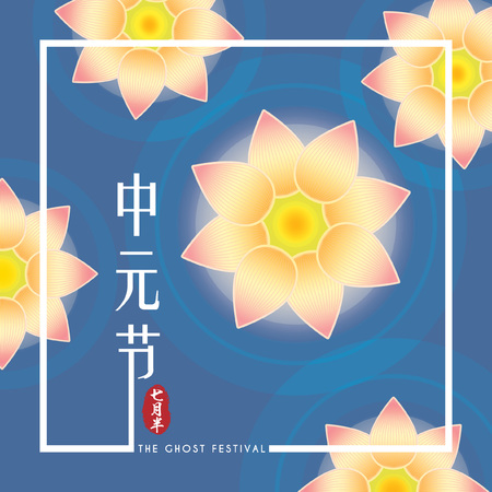 Il festival dei fantasmi cinesi (Zhong Yuan Jie / Yu Lan Jie) è una tradizionale illustrazione festival buddista e taoista di lanterna galleggiante sul fiume. (titolo: Zhong Yuan Jie, metà luglio) Archivio Fotografico - 80479023