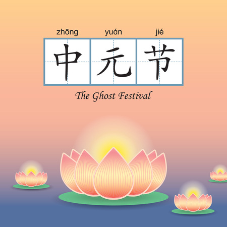 taoist: The chinese ghost festival ( Zhong Yuan Jie  Yu Lan Jie) is a traditional Buddhist and Taoist festival. Vector illustration of floating lotus lantern on river. (caption: Zhong Yuan Jie) Illustration