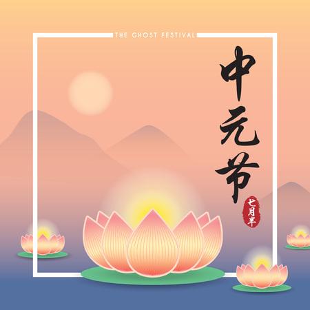 중국 유령 축제 (Zhong Yuan Jie  Yu Lan Jie)는 전통적인 불교도 및 도교 축제입니다. 강에 떠있는 연꽃 랜 턴의 벡터 일러스트 레이 션. (자막 : Zhong Yuan Jie, 7