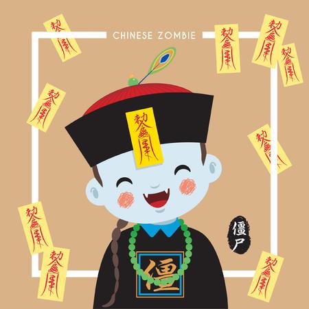 Zombi o vampiro chino lindo. ilustración del vector. personaje animado. (subtítulo: zombi chino) Ilustración de vector