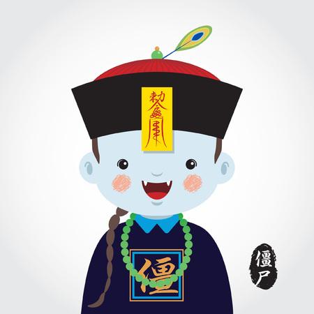 かわいい中国のゾンビや吸血鬼。ベクトル イラスト。漫画のキャラクター。(キャプション: 中国のゾンビ)