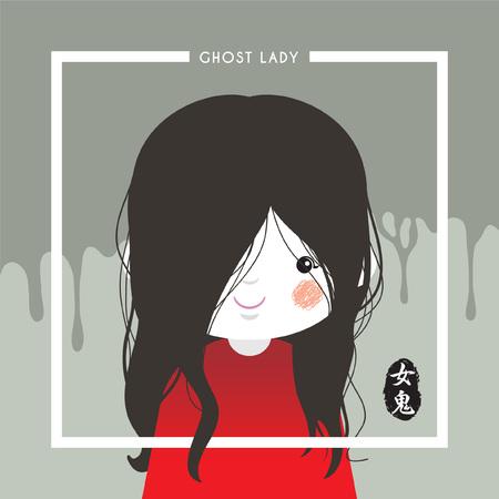 Señora / mujeres chinas lindas del fantasma. Ilustración del vector. personaje animado. (Subtítulo: señora del fantasma)