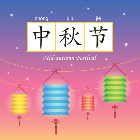 nighttime: Mid autumn festival greeting with colourful lanterns on starry night background. Vector illustration. caption: Zhong Qiu Jie (mid-autumn festival) Illustration