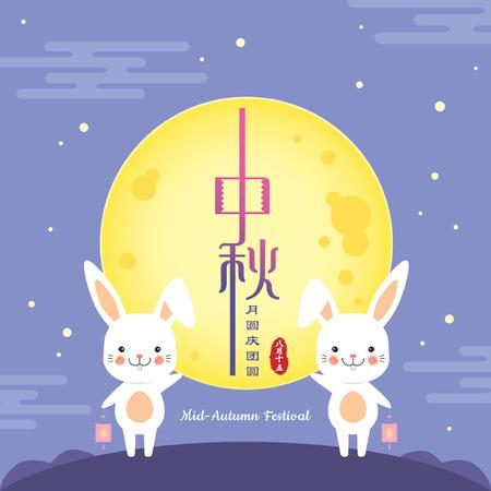 중순 가을 축제 보름달과 별이 빛나는 밤 배경에 랜 턴 귀여운 토끼의 그림. 만화 캐릭터. (자막 : 중순 가을, 보름달은 8 월 15 일 재회) 일러스트