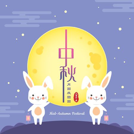 Mid autumn festival illustration of cute bunny with full moon and lantern on starry night background. Cartoon character. (caption: Mid autumn, full moon brings reunion, 15th of august)