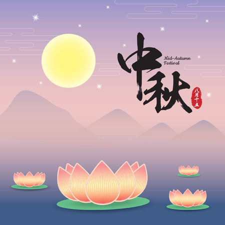 Mid-autumn festival illustration landscape background with full moon and lotus. (caption: mid-autumn festival, 15th august)