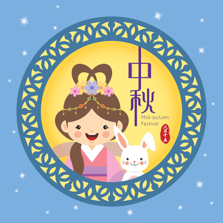 Mid autumn festival illustration of cute Change and bunny with decorative frame on starry background. Cartoon character. (caption: Mid autumn, 15th of august)
